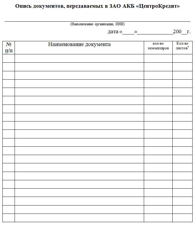 Акт описи документов для передачи