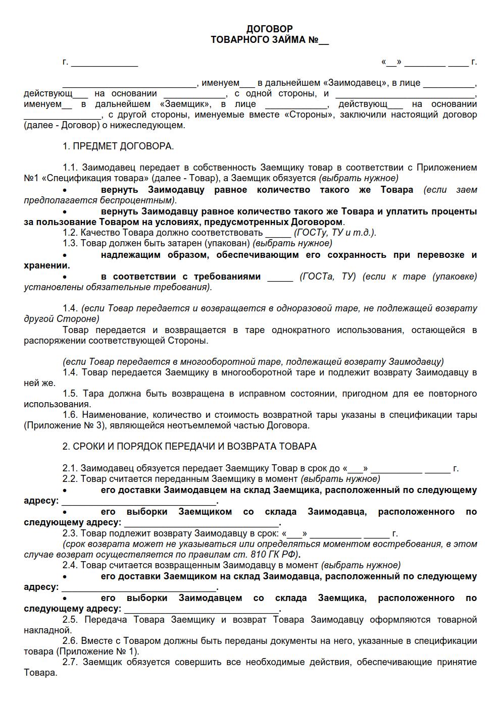 Агентский договор между домофонной организации и жилищником