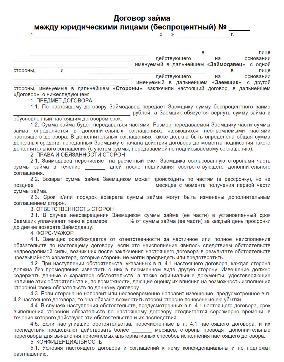 Договор займа между юр лицами процентный образец