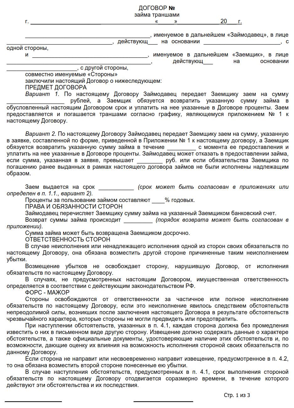 Договор о сотрудничестве между юр лицами образец