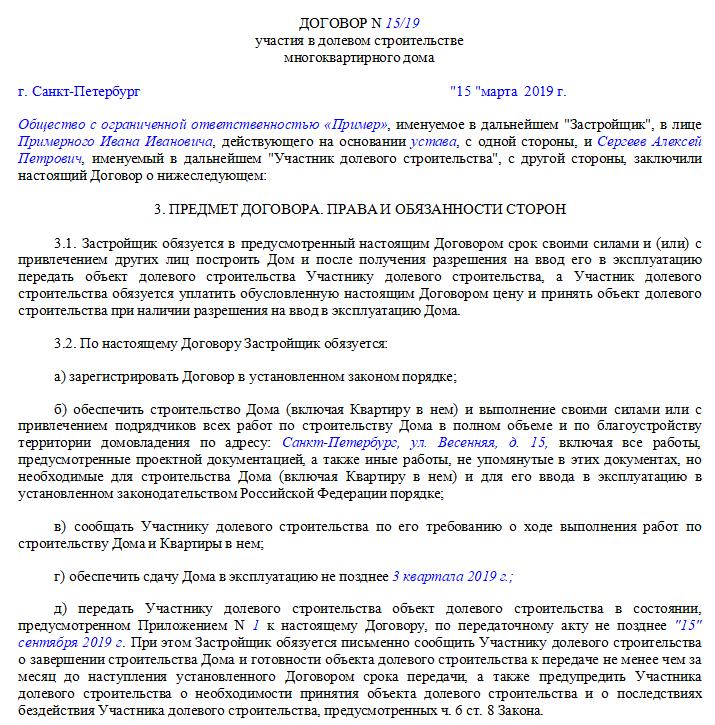 договор участника долевого строительства