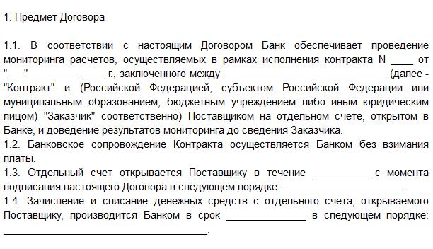 Банковское сопровождение контракта по 44-ФЗ: о чем и как нужно договориться с банком