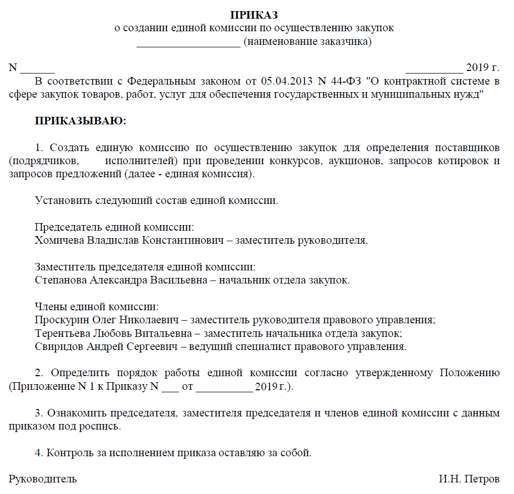 Что такое приемочная комиссия заказчика по 44 ФЗ 2020