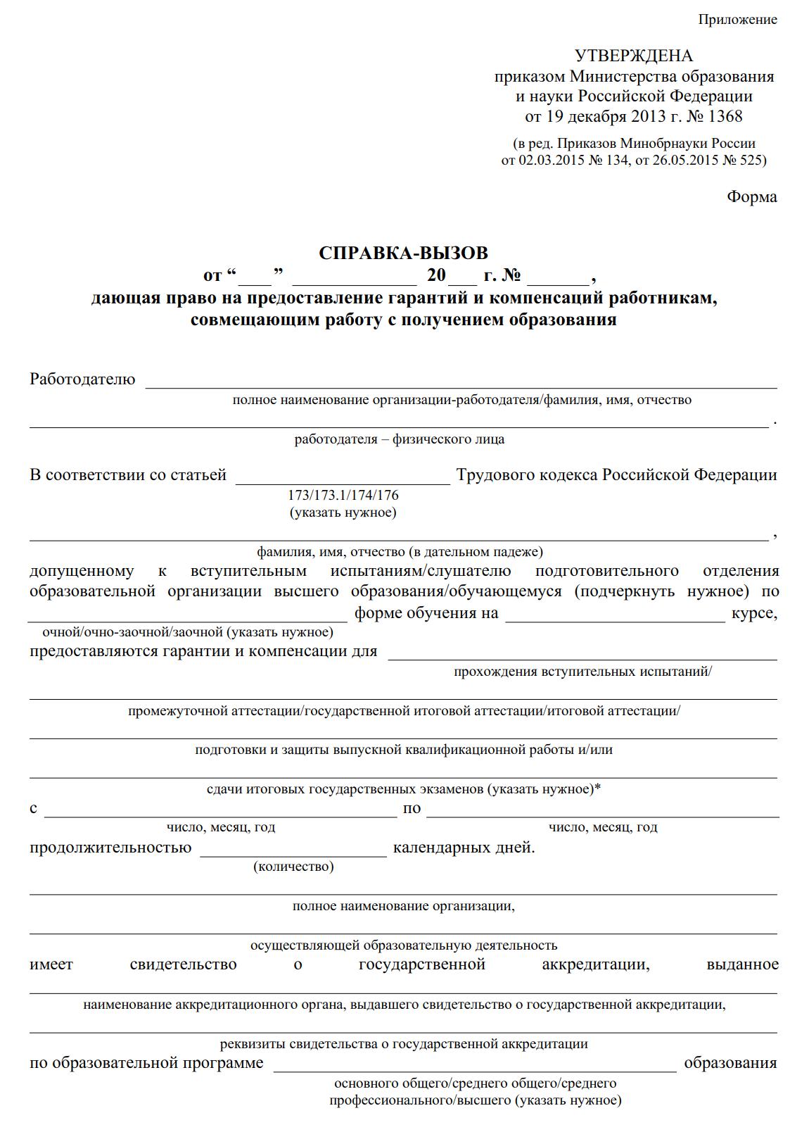 Закон о предоставлении учебного отпуска ежегодного