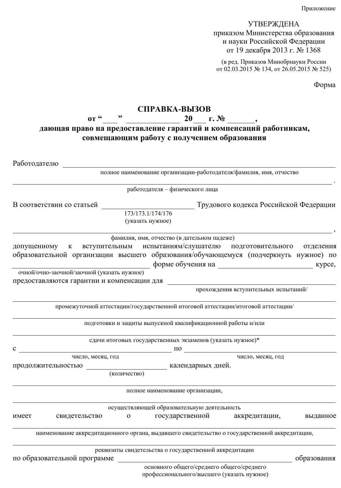 spravka-vyzov-s-1.png