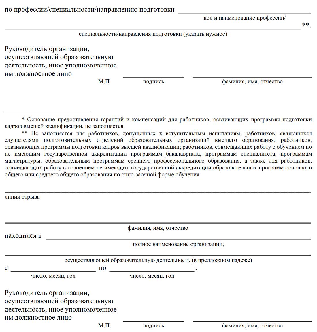 spravka-vyzov-s-2.png