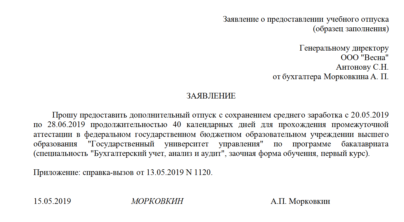 Учебный отпуск по ТК РФ в 2020 году