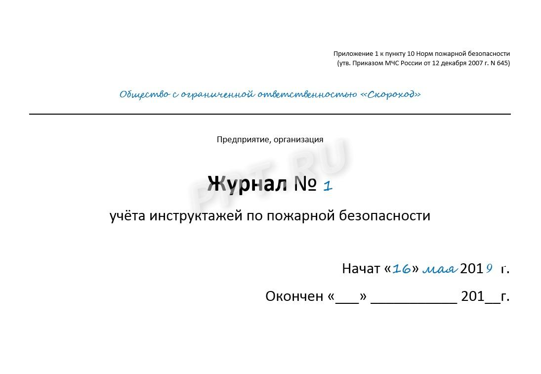 Журнал регистрации инструктажа по пожарной безопасности образец заполнения