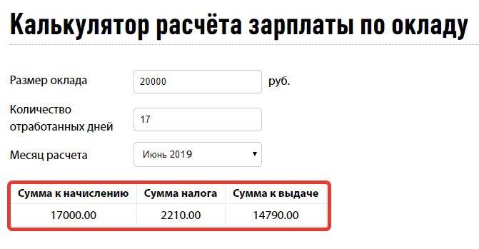Пример расчета заработной платы по окладу в 2020 году