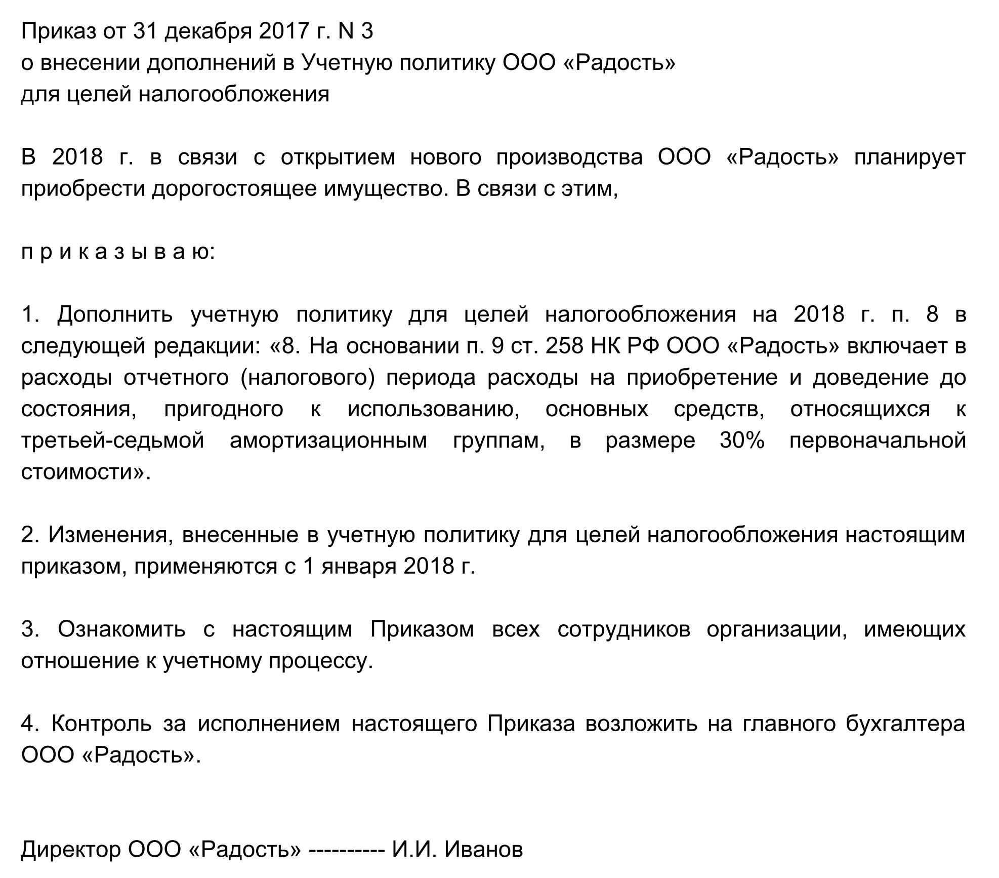 Образец приказа об утверждении учетной политики 2018 | скачать.
