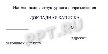 Служебная записка на преобретение автошин с износом