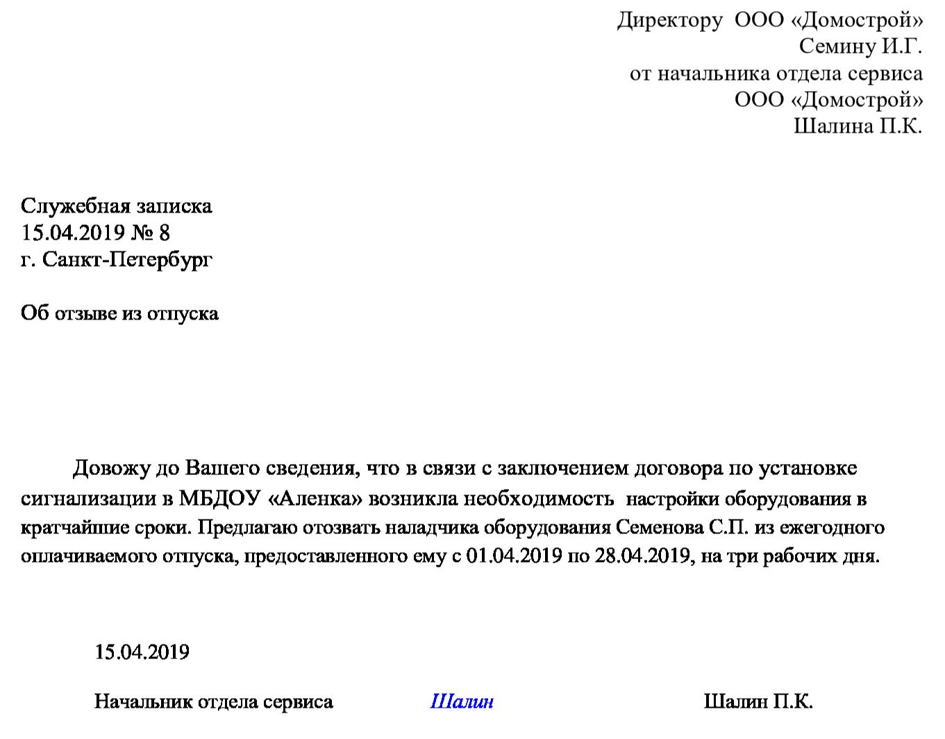 Служебка_отзыв