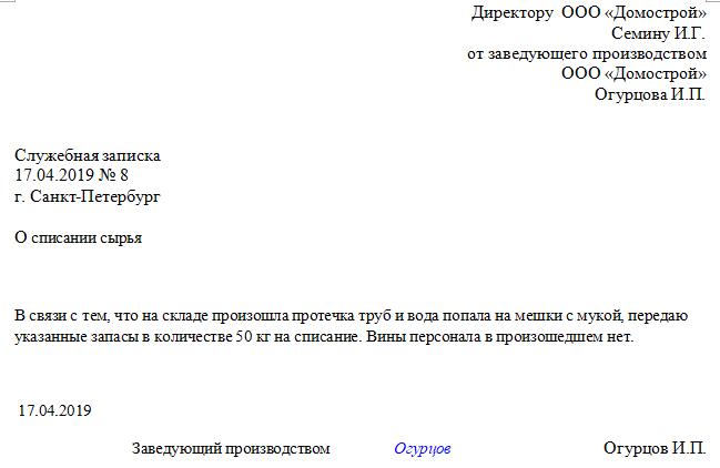 Служебная записка о отсутствии документов