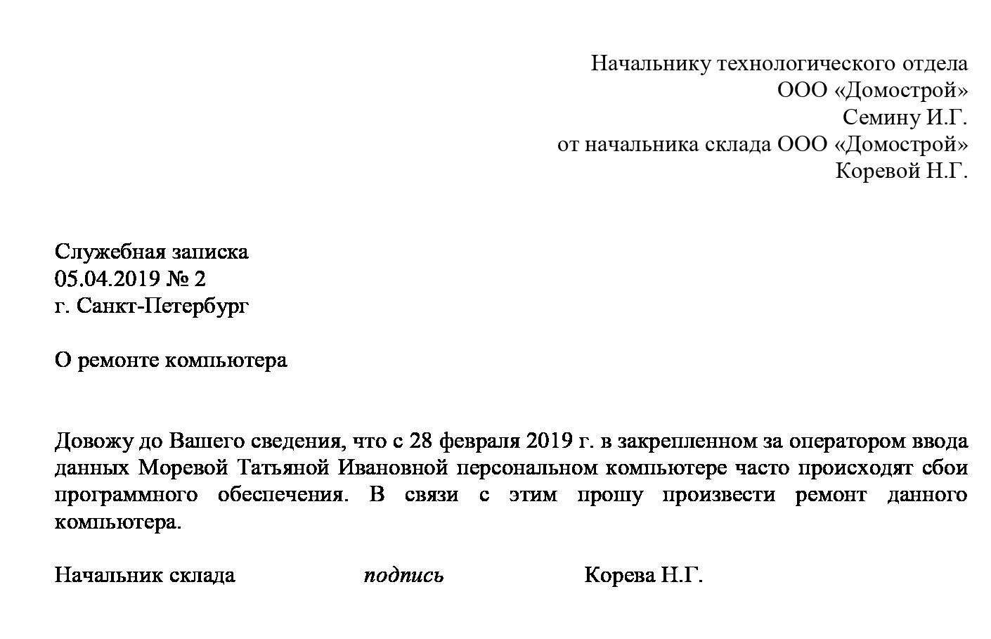 Служебка_ремонт