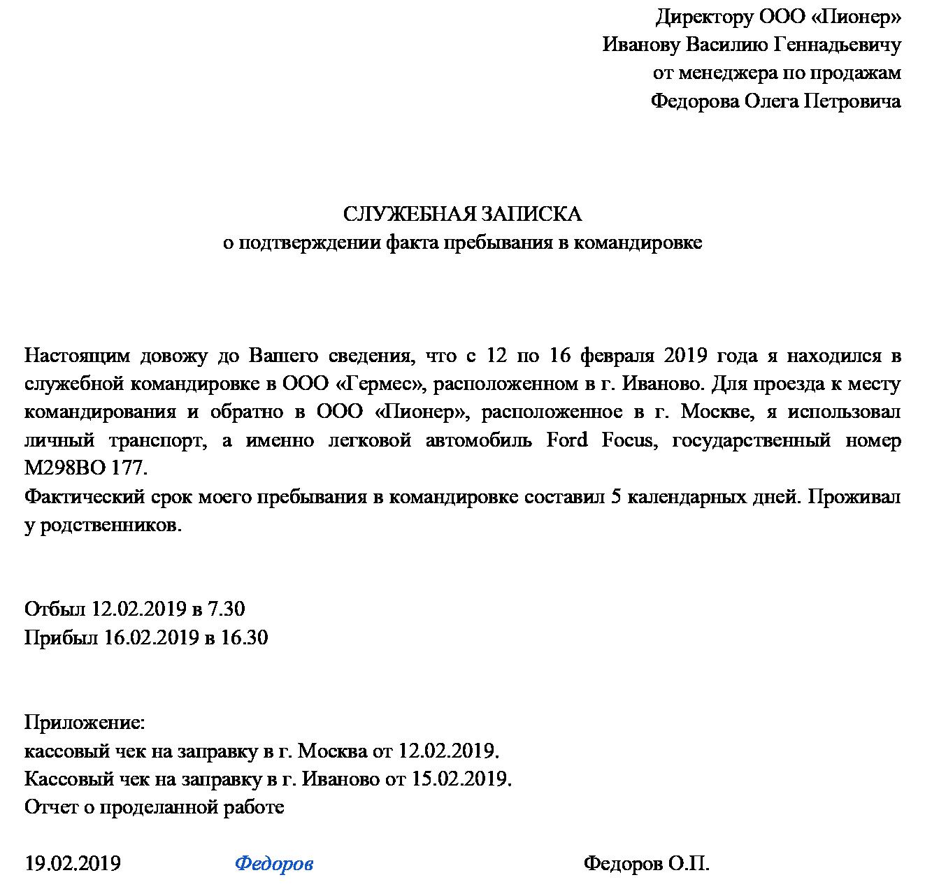 служебная записка как правильно написать