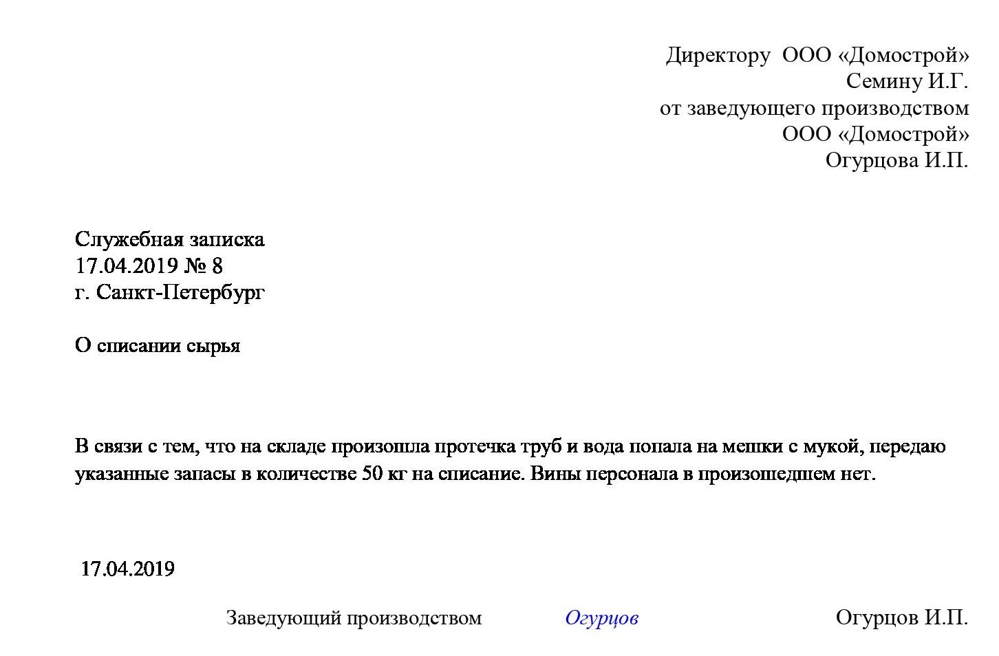 Служебка_списание сырья