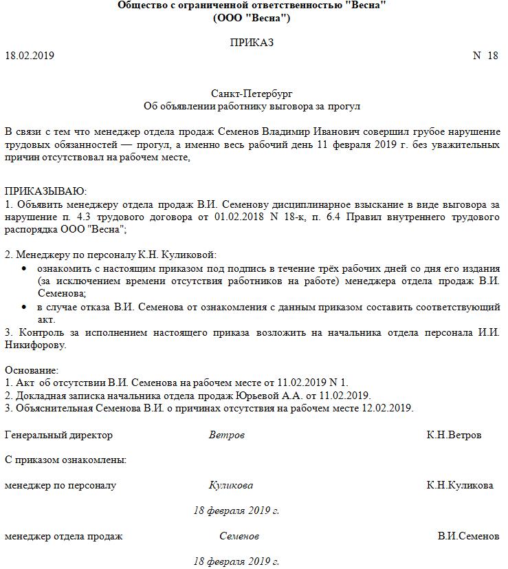 Образец приказа о закреплении электроустановок за работниками санкт петербург