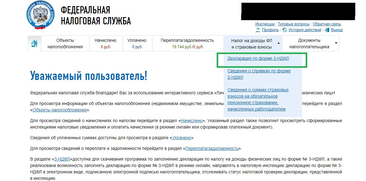 Налог декларация программа 2015 скачать enum скачать приложение