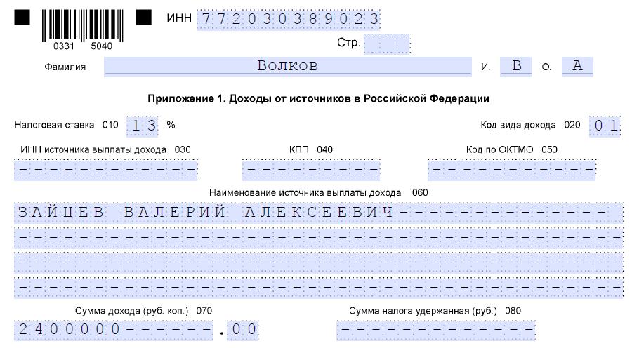 где взять код октмо для налоговой декларации ип