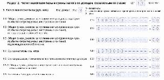 Образец раздела 2 в 3-НДФЛ