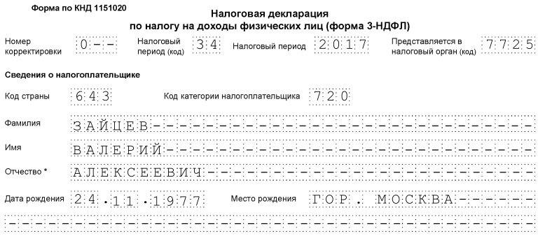 Коды категории налогоплательщика в декларации 3 ндфл образец заполнения 3 ндфл