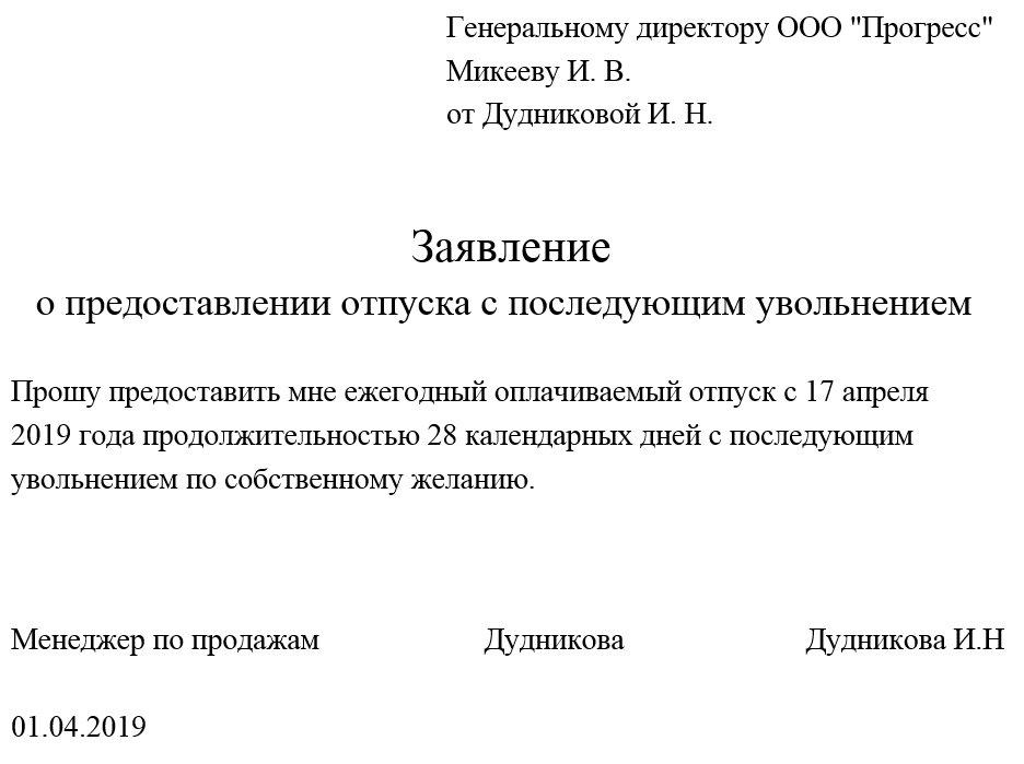 Увольнение во время отпуска в РФ 2019