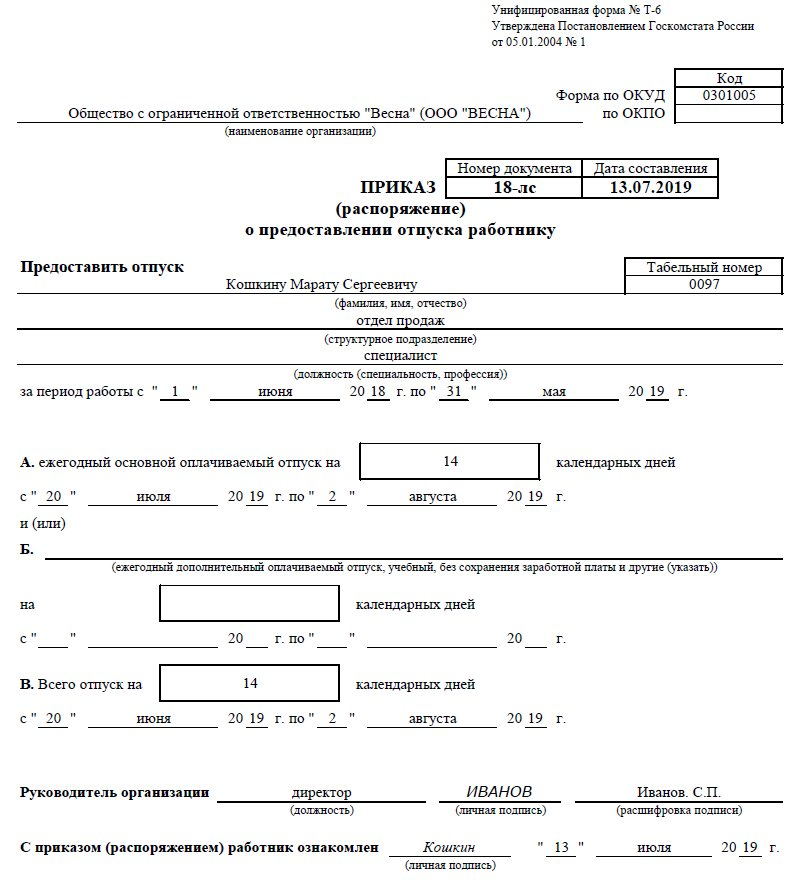 Унифицированная форма Т-6 для оформления отпуска:бланк и образец 2019