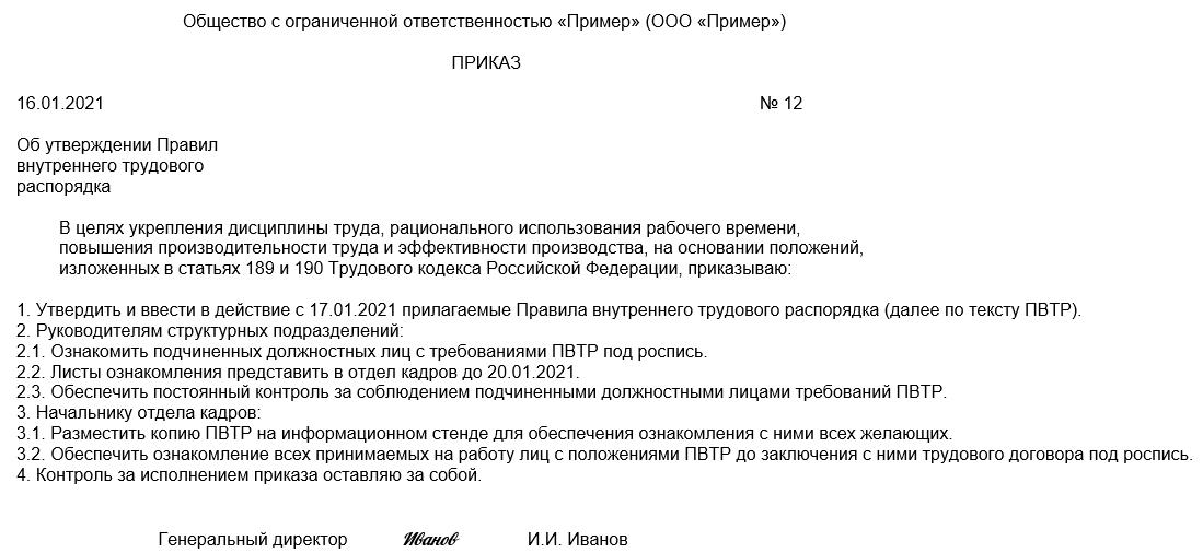 Образец приказа о распорядке рабочего дня
