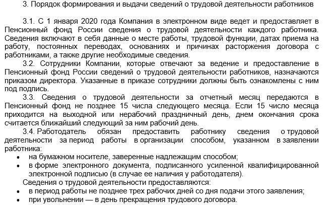 образец ПВТРсо всеми изменениями в ТК РФ на 2021 год