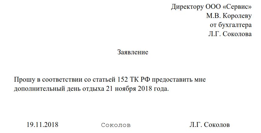 Образец гарантийного письма об оплате за товар