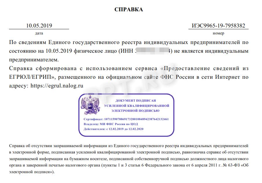 найти ип по инн на сайте налоговой бесплатно фнс россии