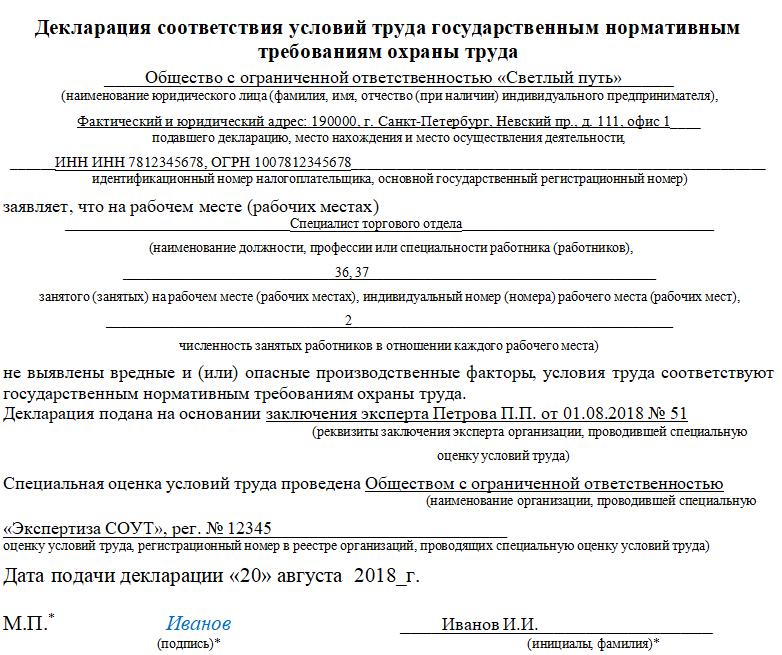 Декларация рабочих мест после спецоценки