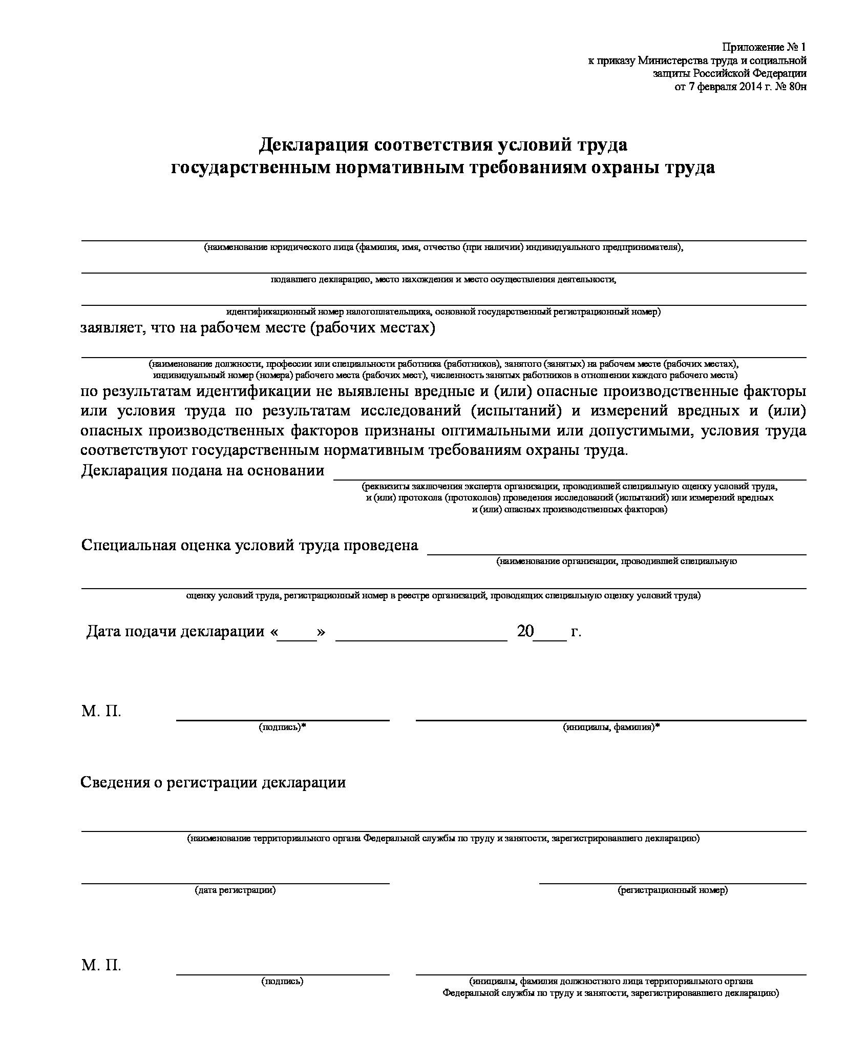 Специальная оценка условий труда (соут) г. Москва.