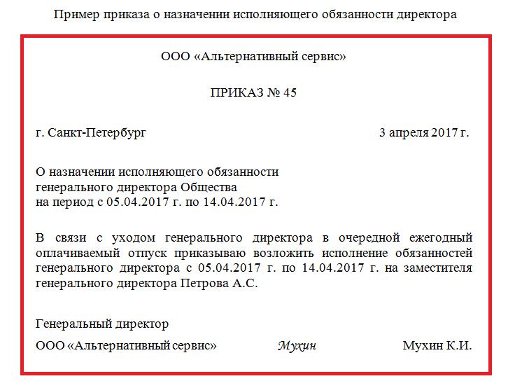 Распоряжение Директора Школы образец