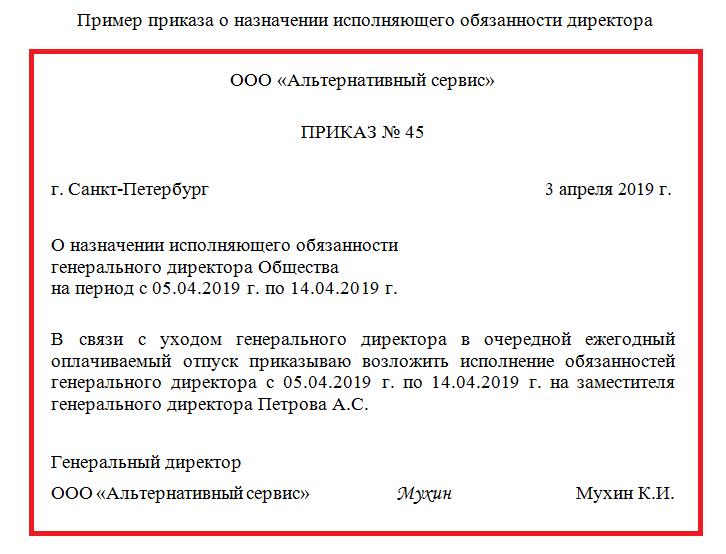 Кто подписывает приказ о приеме на работу генерального директора ооо