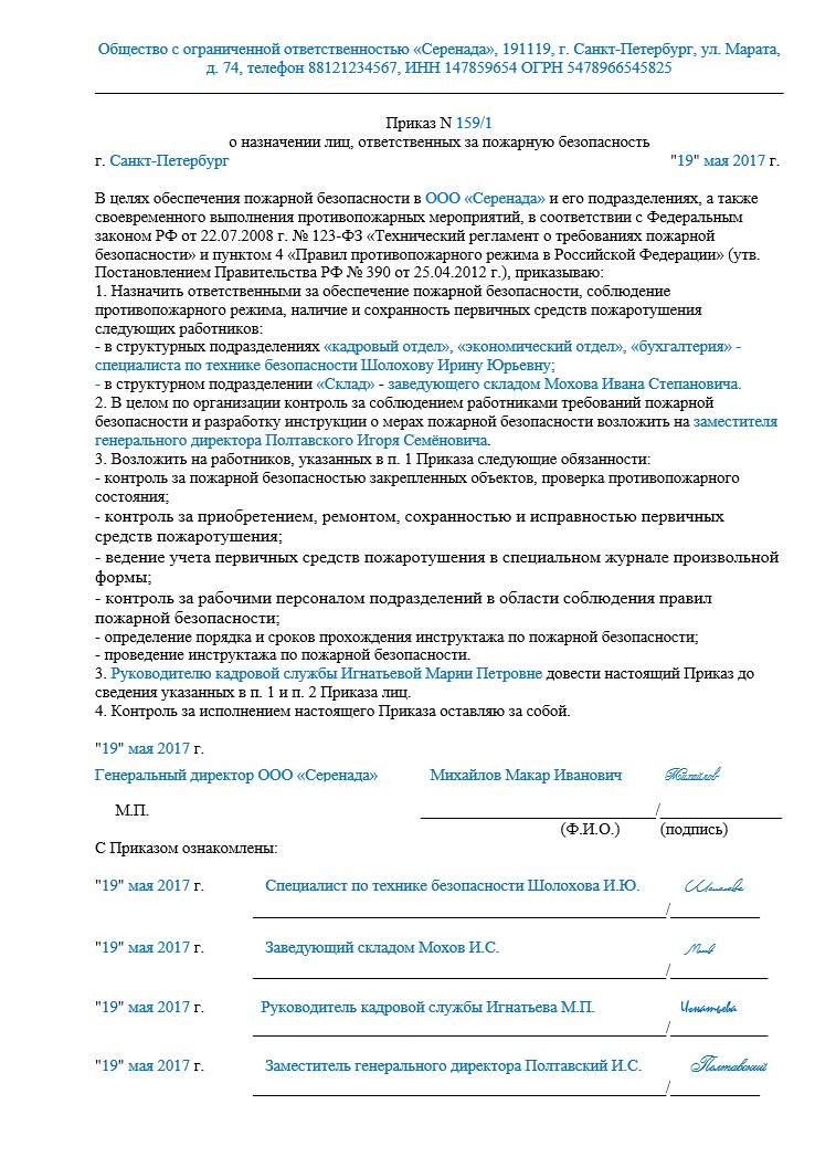 Пожарная декларация для арендатора офиса коммерческая недвижимость москвы от собственника
