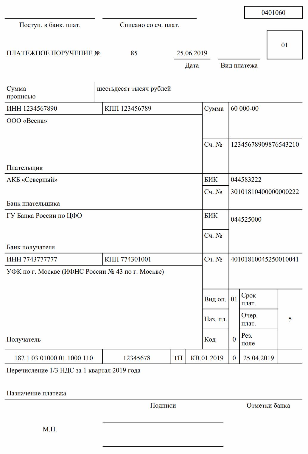 Сколько дивиденды и когда выплаты газпром 2019