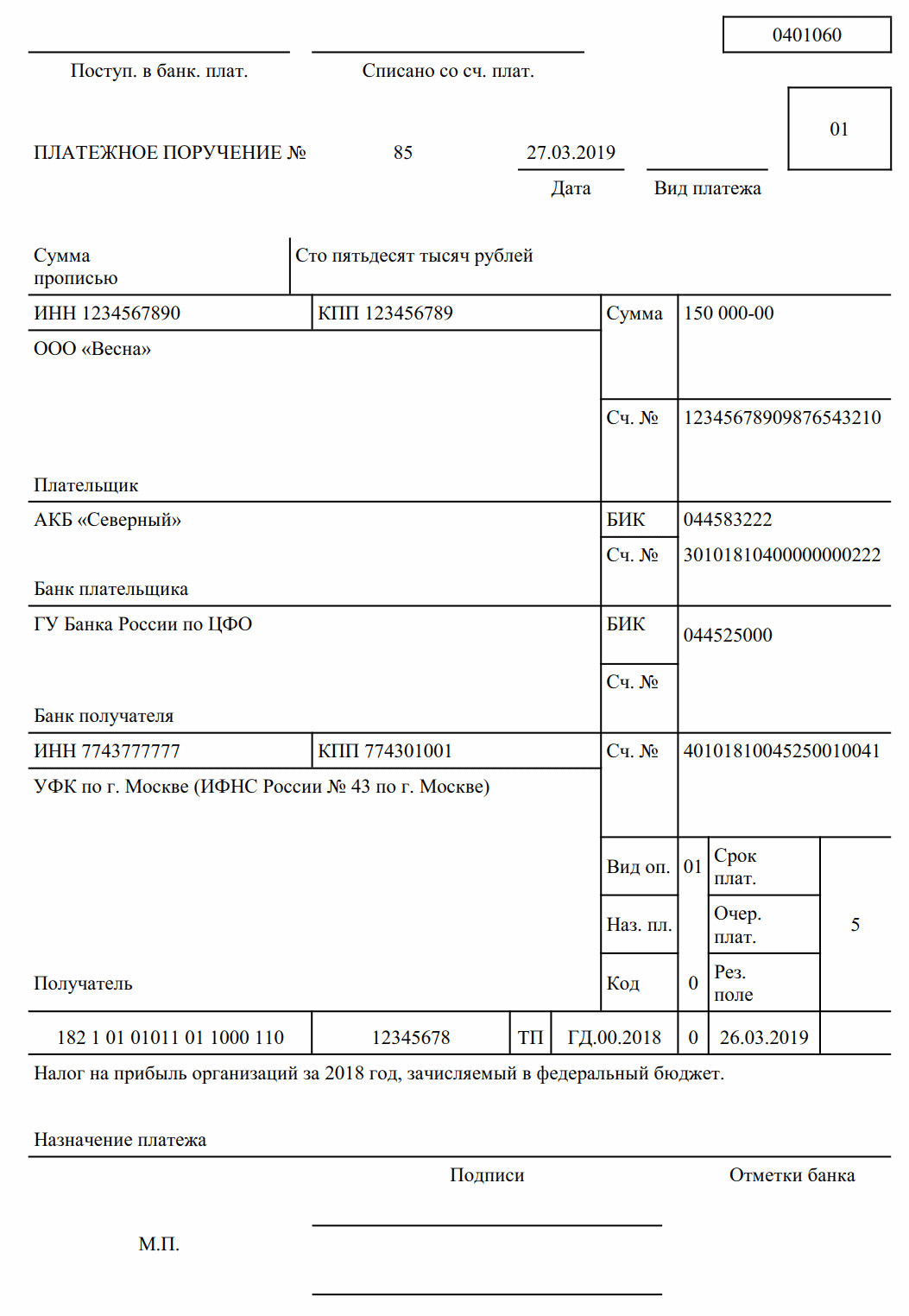 Ежеквартальный расчет налога на прибыль