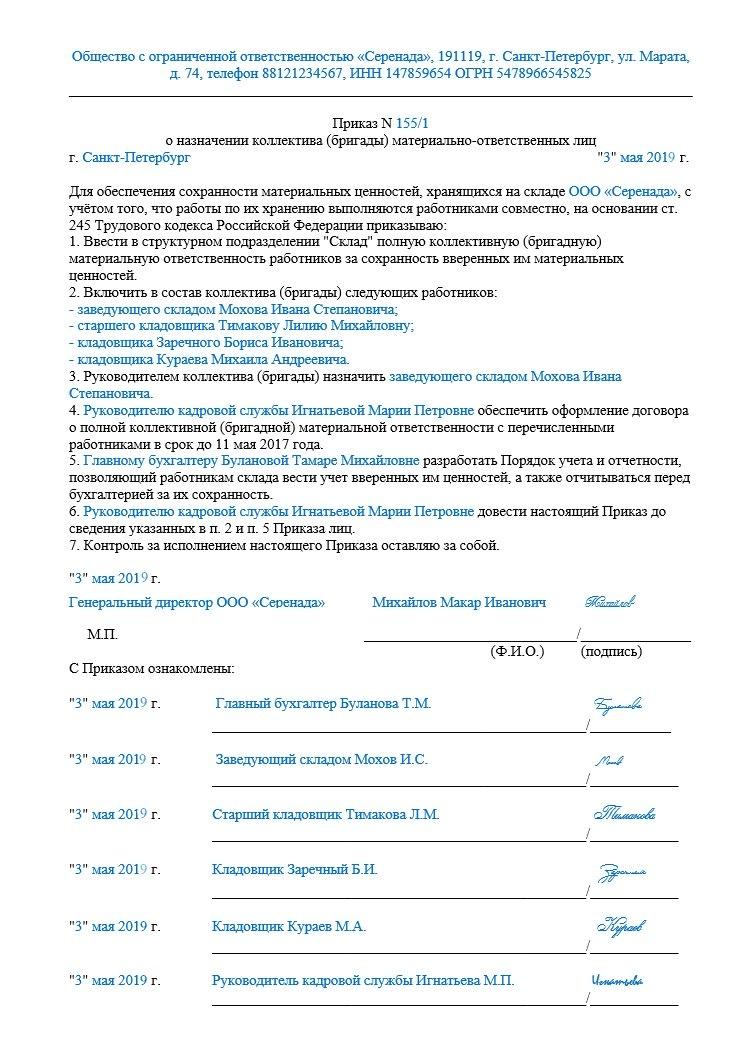 Образец приказа об организации склада на предприятии