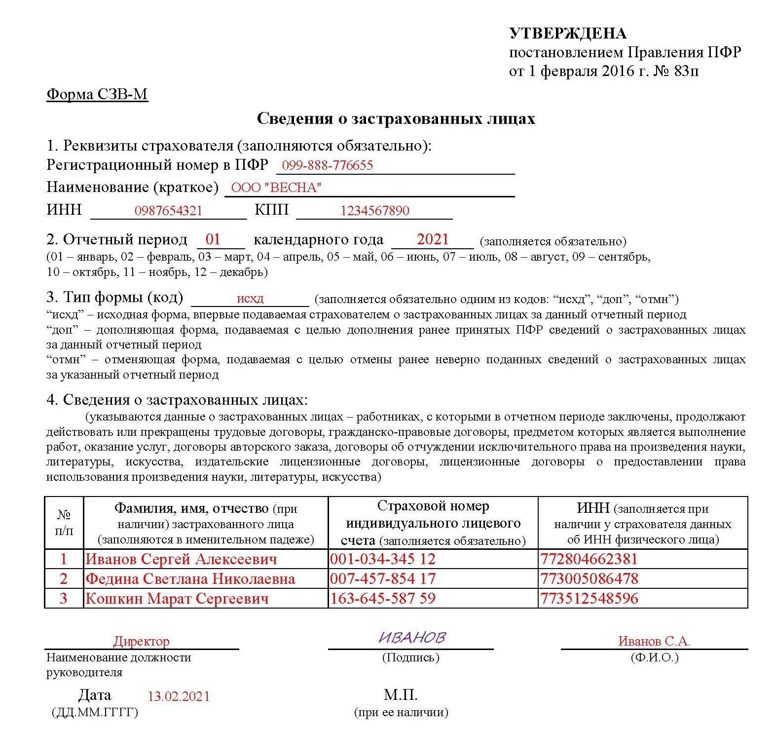 Изображение - Нужно ли сдавать нулевую сзв-м в 2019-2020 году svedenia-o-zastrah-ivanov-koshkina