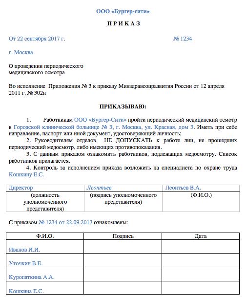 Письмо в институ о приеме студента на работу