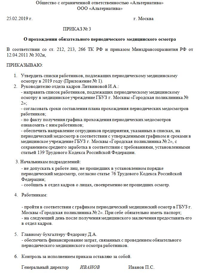 Приказ минздрава 302н изменения и дополнения 2019