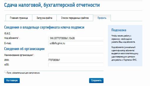 налог.ру программа налогоплательщик юл 446