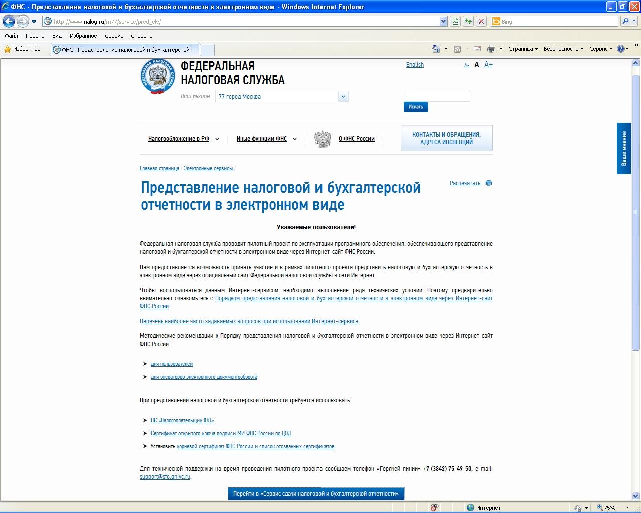 Проверка контрагентов по инн на сайте ифнс налог ру