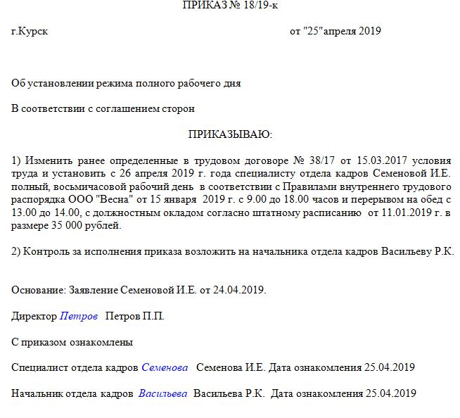 prikaz-perevod.png
