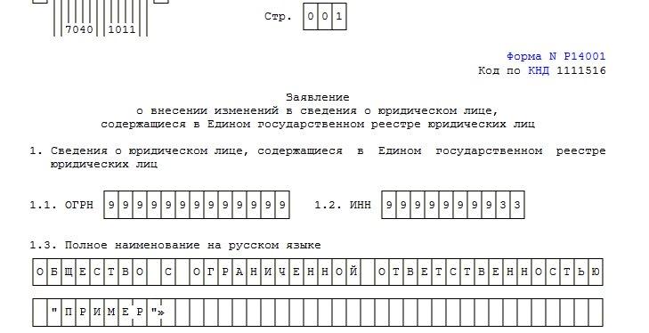 ОБРАЗЕЦ ФОРМА Р14001 КОД ПО КНД 1111516 СКАЧАТЬ БЕСПЛАТНО