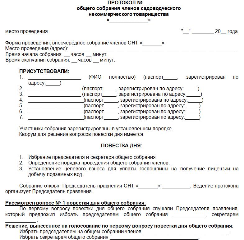 Снт выписка из протокола