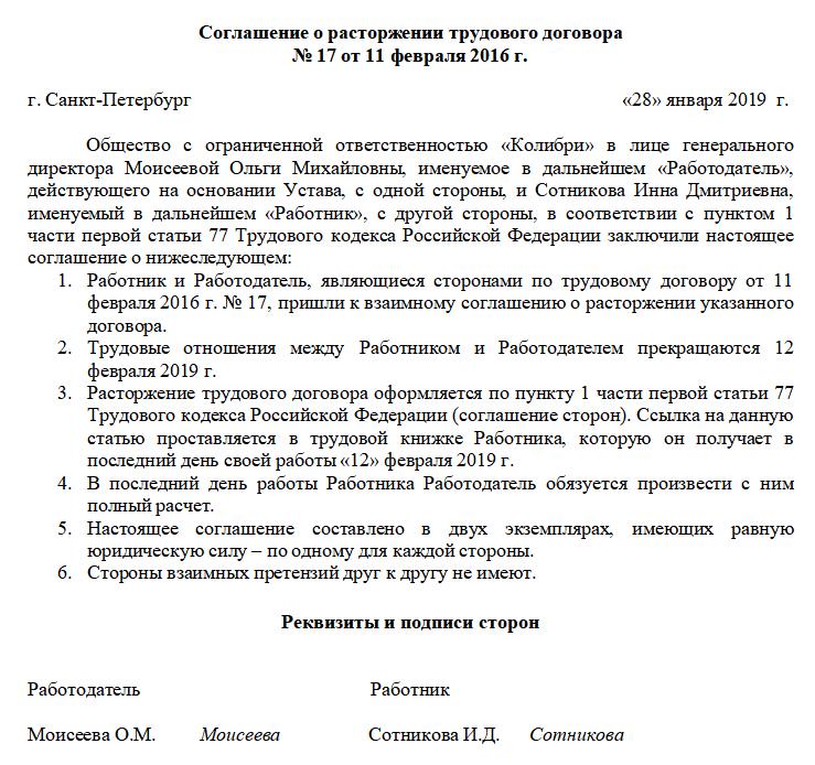 Увольнение по соглашению сторон: образцы документов