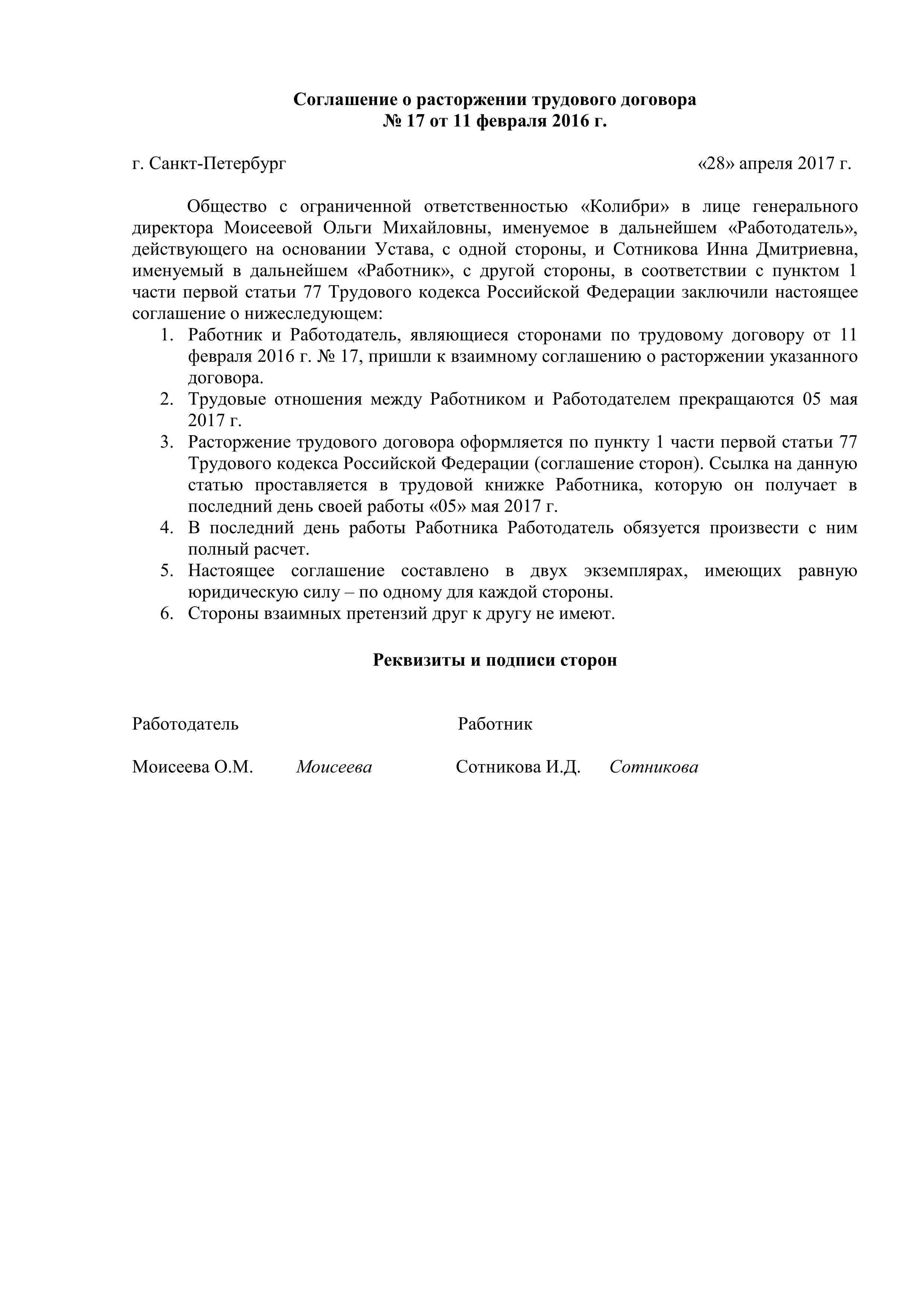 Соглашение о расторжении трудового договора скачать