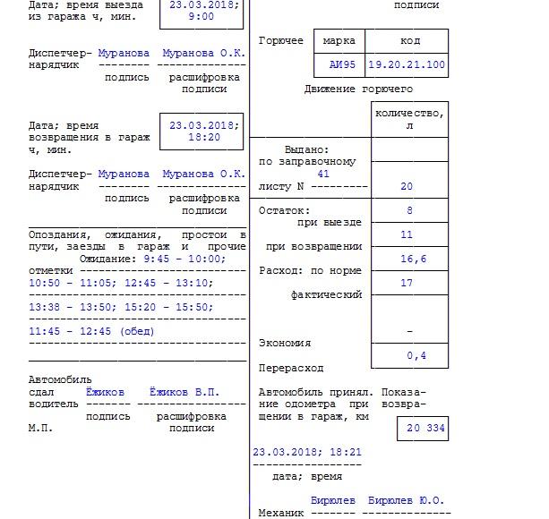 Приказе минтранса рф от 18 сентября 2008 года 152.